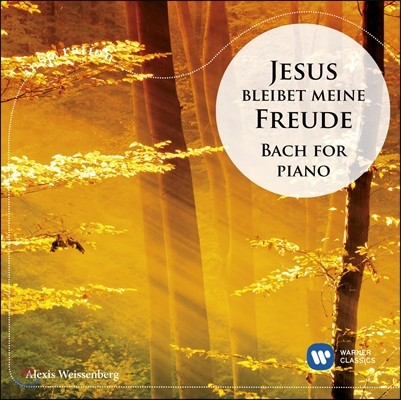 Alexis Weissenberg 인스피레이션 - 바흐: 피아노 편곡 작품집 (Jesus Bleibet Meine Freude - Bach for Piano)