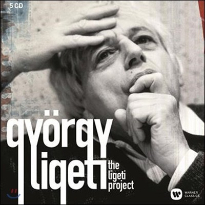 죄르지 리게티 프로젝트 (The Gyorgy Ligeti Project)