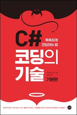 C# 코딩의 기술 (기본편)