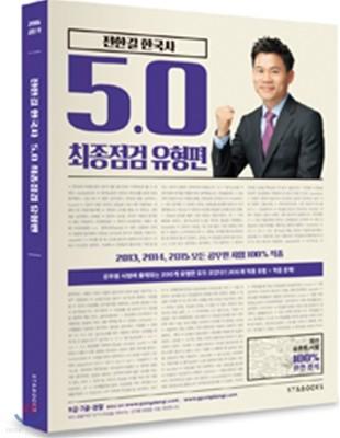 2016 전한길 한국사 5.0 최종점검 유형편