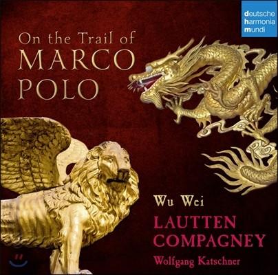 Wu Wei 마르코 폴로의 길 위에서 - 생황으로 연주하는 중국 전통 음악과 바로크 음악 (On the Trail of Marco Polo)