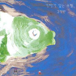 김창완 - 기타가 있는 수필