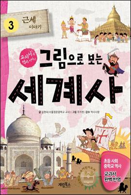 그림으로 보는 세계사 3 - 교과서 속 역사 이야기