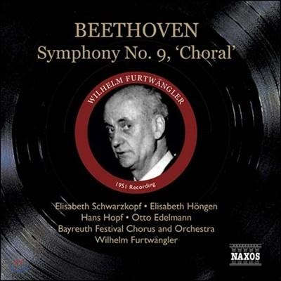 Wilhelm Furtwangler 베토벤: 교향곡 9번 '합창' -  빌헬름 푸르트뱅글러 (Beethoven: Symphony Op.125 'Choral')