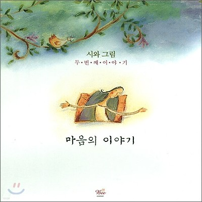 시와 그림 2집 - 마음의 이야기