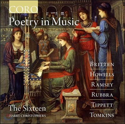 The Sixteen / Harry Christophers - 시의 음악들 (Poetry in Music) 더 식스틴, 해리 크리스토퍼스