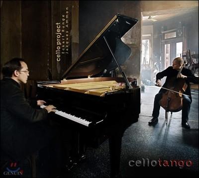 Cello Project 첼로 탱고 - 첼로와 피아노로 연주하는 탱고 작품 (Cello Project)