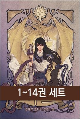 [세트] 이드 (1~14권)