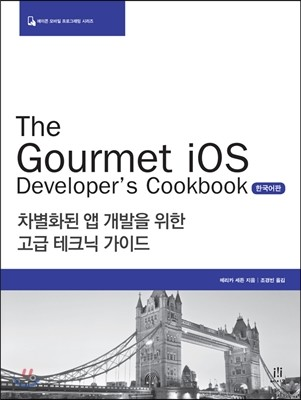 The Gourmet iOS Developer's Cookbook 한국어판