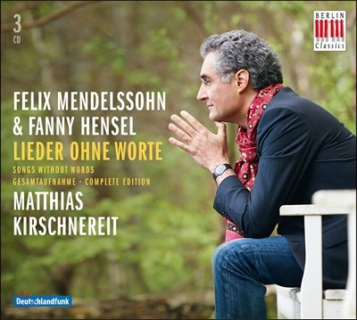Matthias Kirschnereit 펠릭스 / 파니 헨젤 멘델스존: 무언가 (Felix Mendelssohn / Fanny Hensel: Lieder ohne Worte)