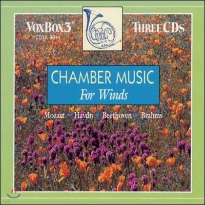 관악 실내악 작품 모음집 - 모차르트 / 하이든 / 베토벤 / 브람스 (Chamber Music for Winds - Mozart / Haydn / Beethoven / Brahms)