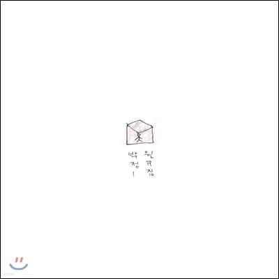 박원 1집 - Like A Wonder
