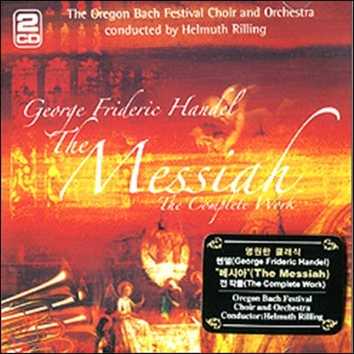 Helmuth Rilling 헨델: 메시아 (Handel: The Messiah)