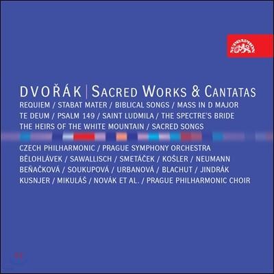 드보르작: 종교 음악과 칸타타 작품집 (Dvorak: Sacred Works & Cantatas)