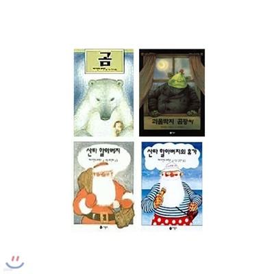 레이먼드 브릭스 그림동화 세트 (전2권) - 산타할아버지의 휴가, 괴물딱지 곰팡씨 품절