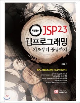 최범균의 JSP 2.3 웹 프로그래밍 : 기초부터 중급까지