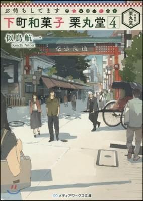 お待ちしてます 下町和菓子栗丸堂(4)