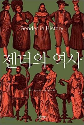젠더의 역사