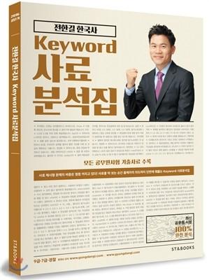 2016 전한길 한국사 키워드 사료 분석집