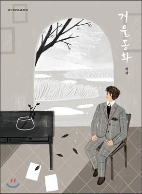 허각 - 미니앨범 4집 : 겨울동화