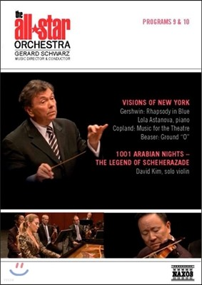 데이비드 김 / Gerard Schwarz 올스타 오케스트라 9 & 10 - 거쉰 / 코플랜드 (All Star Orchestra Programs 9 & 10 - Gershwin / Copland)