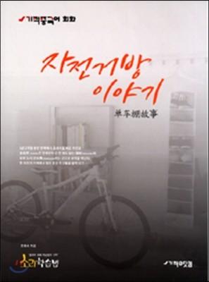 기적 중국어 회화 자전거방 이야기