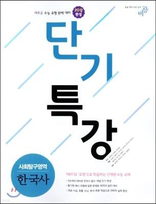 단기특강 사회탐구영역 한국사 (2019년용)