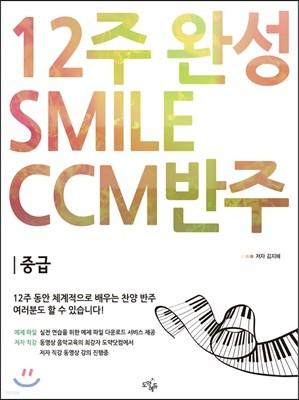 12주 완성 Smile CCM 반주 - 중급