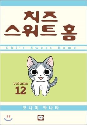 치즈 스위트 홈 (Chi's Sweet Home) 12