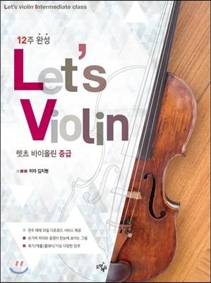 12주 완성 렛츠 바이올린 중급
