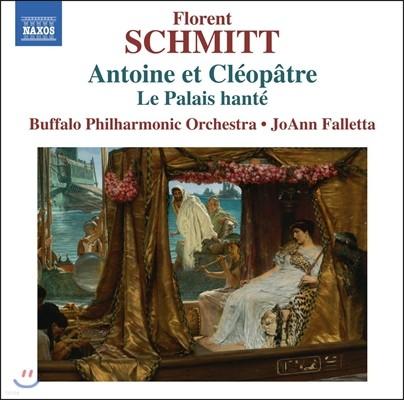 JoAnn Falletta 슈미트: 안토니우스와 클레오파트라, 귀신 붙은 대저택 (Florent Schmitt: Antoine et Cleopatre, Le Palais Hante)