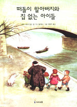 떠돌이 할아버지와 집 없는 아이들 (아동/상품설명참조/2)