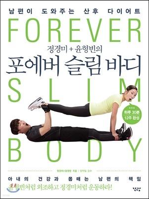 정경미 + 윤형빈의 포에버 슬림 바디