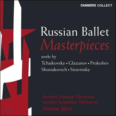 Neeme Jarvi 러시아 발레 마스터피스 - 차이코프스키 / 글라주노프 / 프로코피에프 (Russian Ballet Masterpieces - Tchaikovsky / Glazunov / Prokofiev)