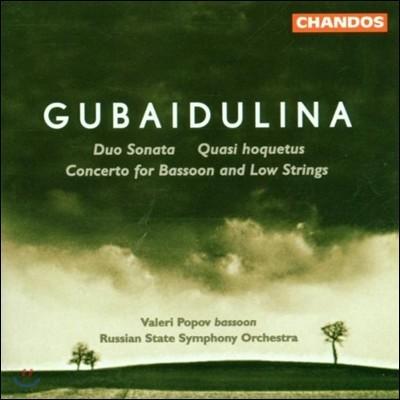 Valeri Popov 소피아 구바이둘리나: 바순을 위한 작품 - 듀오 소나타, 협주곡 (Sofia Gubaidulina: Works for Bassoon - Duo Sonata, Concerto)
