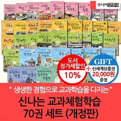 신나는 교과연계 체험학습 박물관 시리즈 65권세트 + 상품권20,000원