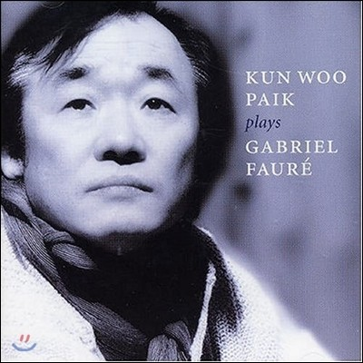 Kun Woo Paik (백건우) - Plays Gabriel Faure