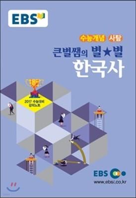 EBSi 강의교재 수능개념 사회탐구영역 큰별쌤의 별★별 한국사 (2016년)