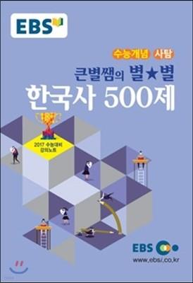 EBSi 강의교재 수능개념 사회탐구영역 큰별쌤의 별★별 한국사 500제 (2016년)