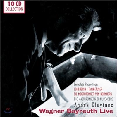 Andre Cluytens 앙드레 클뤼탕스의 바그너 바이로이트 실황 (Wagner Bayreuth Live)