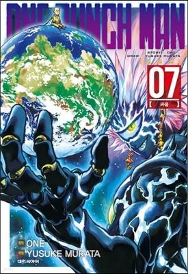 원펀맨 ONE PUNCH MAN 7