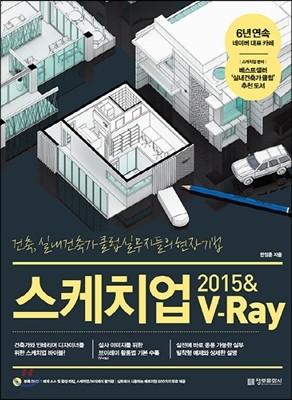 [중고] 스케치업 2015 & V-Ray (브이레이)