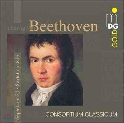 Consortium Classicum 베토벤: 칠중주, 육중주 (Beethoven: Septet Op.20, Sextet Op.81b)