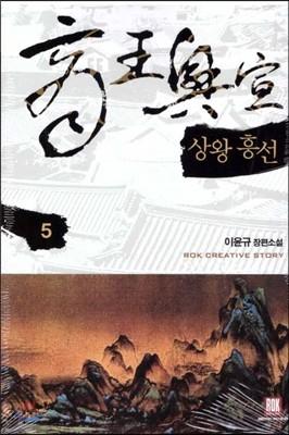 상왕흥선(商王興宣) 5