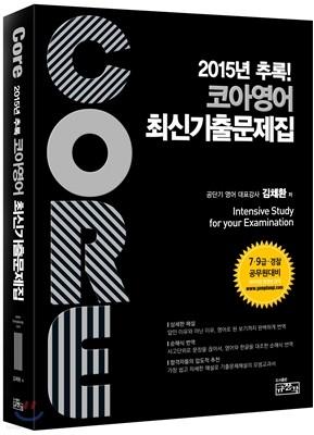Core 2015년 추록! 코아영어 최신기출문제집