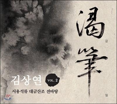 김상연 - 서용석류 대금산조 전바탕 갈필 (渴筆)