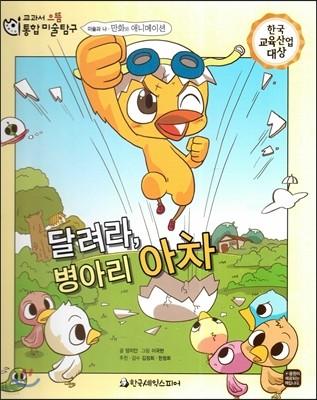 교과서 으뜸 통합 미술탐구 52 달려라, 병아리 아차 (미술과 나-만화와 애니메이션)