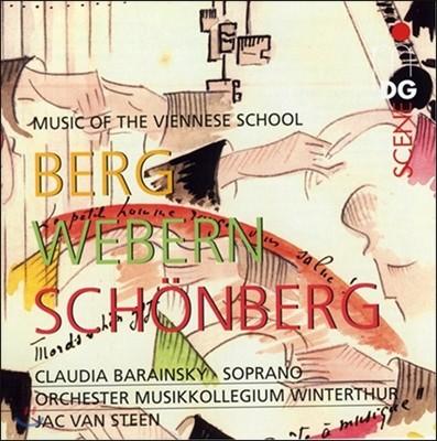 Jac van Steen 빈 악파의 음악 (Music of the Viennese School)