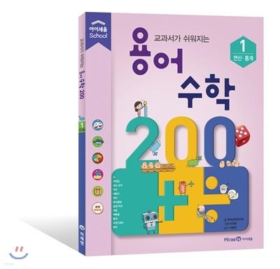 용어 수학 200 1