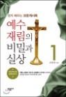 쉽게 배우는 요한계시록-예수 재림의 비밀과 실상 1